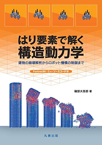 はり要素で解く構造動力学: 建物の崩壊解析からロボット機構の制御まで Fortran90・C++ソースコード付の詳細を見る