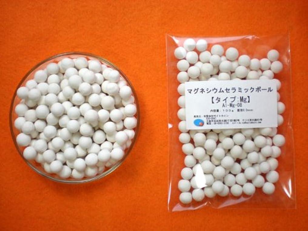 前投薬和解するコンテンポラリーマグネシウムセラミックボール 100グラム