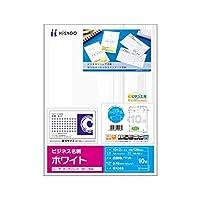 ヒサゴ ビジネス名刺 A4 10面 ホワイト BX05 1冊(100シート) ×2セット