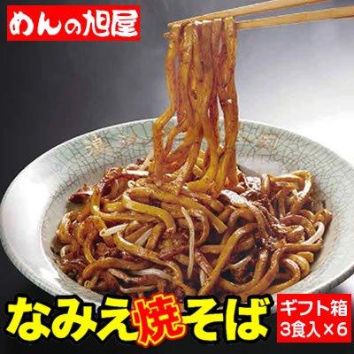【浪江焼麺太国おめでとう!】【B-1グランプリ公認】なみえ焼そば<ギフトBOX:3食入>×6箱【計18食】