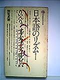 日本語のリズム―四拍子文化論 (1977年) (講談社現代新書)