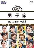 男子旅 Blu-ray BOX vol.3