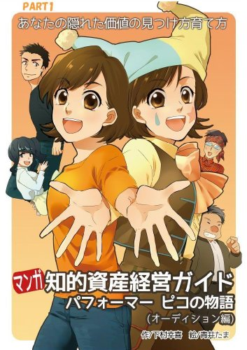Manga Titekisisankeiei Gaido (Japanese Edition)