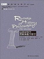 20世纪科学、逻辑和数学哲学 第九卷(劳特利奇哲学史十卷本)
