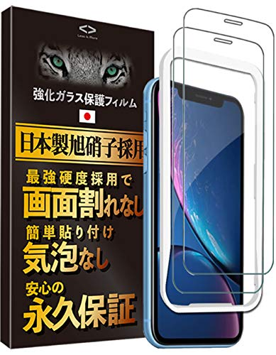 Less is More iPhone 11 ガラスフィルム iPhone XR ガラスフィルム 2枚セット ガイド枠付き 日本製旭硝子 tm-9002