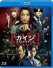 カイジ ファイナルゲーム Blu-ray 通常版