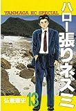 ハロー張りネズミ(13) (ヤングマガジンコミックス)