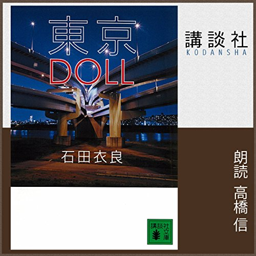 東京DOLL | 石田 衣良