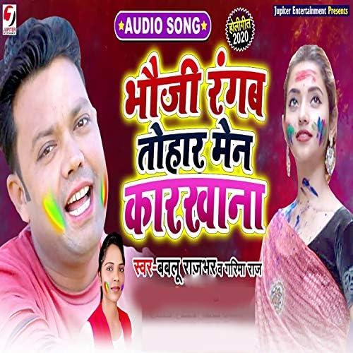 Bablu Rajbhar, Garima Raj