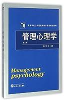 管理心理学(第2版高等学校公共管理类核心课程规划教材)