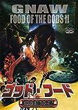 ゴッド・フード 巨大生物の恐怖[DVD]