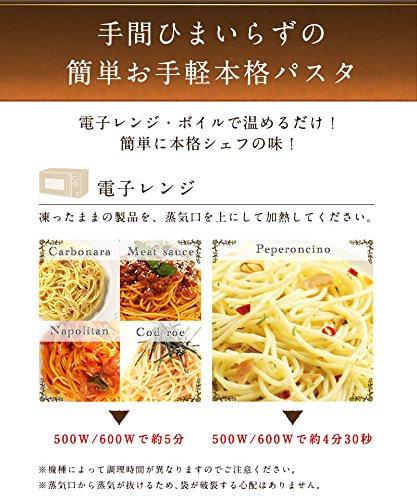 【冷凍】業務用冷凍パスタ(カルボナーラ明太子ソースナポリタンペペロンチーノミートソース)