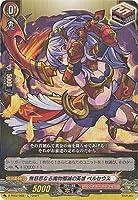 カードファイト!! ヴァンガード D-TB02/068 無慈悲なる魔物殲滅の英雄 ペルセウス C