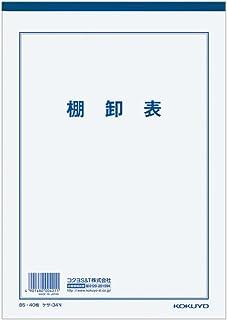 コクヨ 決算用紙 棚卸表 厚口上質紙 B5 40枚 ケサ-34N