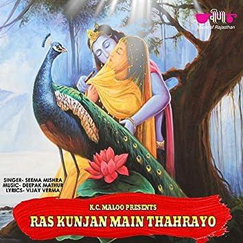 Ras Kunjan Main Thahrayo