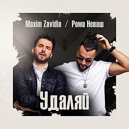 Maxim Zavidia & Рома НЕваш