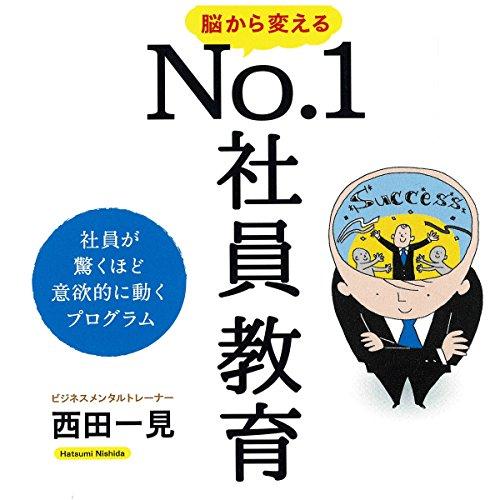 『脳から変える「No.1社員教育」』のカバーアート
