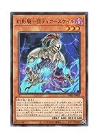 遊戯王 日本語版 PHRA-JP003 The Phantom Knights of Torn Scales 幻影騎士団ティアースケイル (レア)