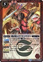 バトルスピリッツ/【BSC30】BS32-005 剣武龍ムラマサ・ドラゴン R