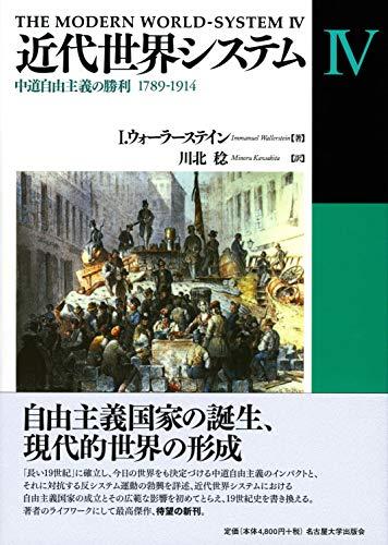 近代世界システムIV―中道自由主義の勝利 1789-1914―の詳細を見る