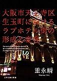 Formation and transformation of love hotel district in Ikutama-cho Tennoji Ward Osaka city History set (Shigakusha Scholarly Series) (Japanese Edition)