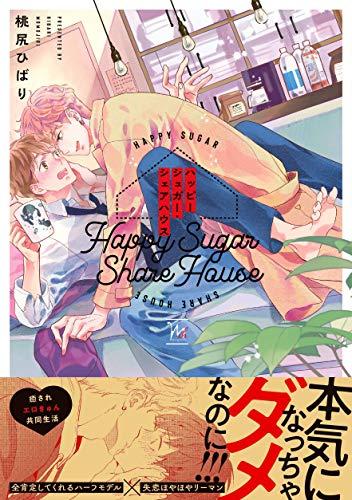 ハッピーシュガー・シェアハウス 【電子コミック限定特典付き】 (コミックマージナル)