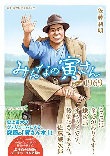 みんなの寅さん from 1969 (叢書・20世紀の芸術と文学) - 佐藤利明, 近藤こうじ