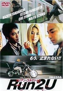 Run2U [DVD]