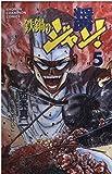 鉄鍋のジャン! 5 (少年チャンピオン・コミックス)