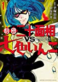 劇団二十面相VS七色いんこ 1 (少年チャンピオン・コミックス)