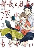 部長と社畜の恋はもどかしい(3) (ぶんか社コミックス)
