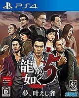 龍が如く5 夢、叶えし者 - PS4