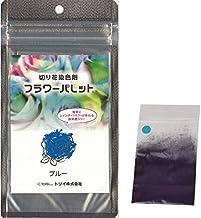フラワーパレット 切り花染色剤 自由研究 フラワーアレンジメント プレゼント (ブルー)