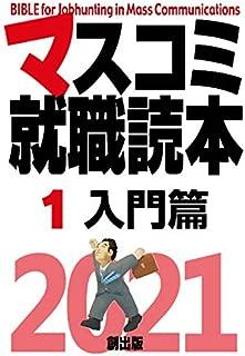 マスコミ就職読本2021 第1巻 入門篇