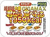 ペヤング 超超超大盛やきそば GIGAMAX 君なら食べれる 412g ×8食
