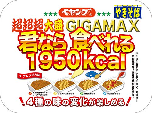 ペヤング 超超超大盛 GIGAMAX 君なら食べれる 412g ×8個