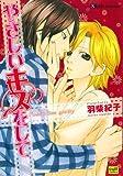 やさしいキスをして / 羽柴 紀子 のシリーズ情報を見る