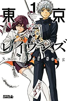 [久世蘭, あざの耕平]の東京レイヴンズ Sword of Song(1) (少年マガジンエッジコミックス)