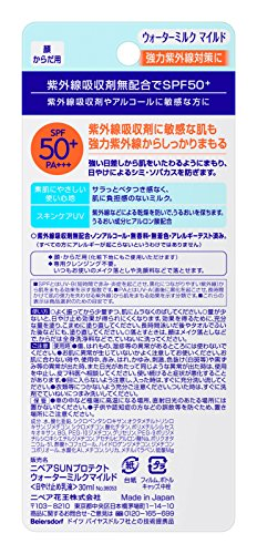 花王『ニベアニベアサンプロテクトウォーターミルクマイルドSPF50+』