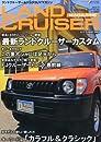 LAND CRUISER MAGAZINE増刊 2013年SUMMER  サマー  特別号 2013年 09月号