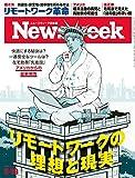 ニューズウィーク日本版 5/19号 【Special Report】 リモートワークの理想と現実
