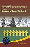 Community Health Nursing -II(Hindi)