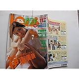 bomb(ボム)2001年11月号(表紙:伊東美咲)