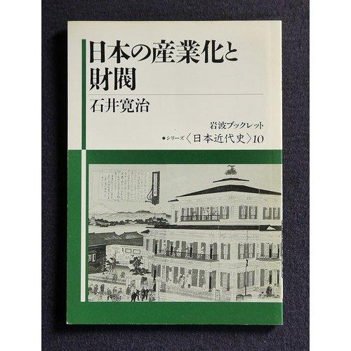 日本の産業化と財閥 (岩波ブックレット―シリーズ「日本近代史」)の詳細を見る