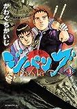 ジパング(41) (モーニングコミックス)