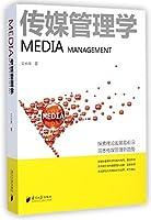 传媒管理学