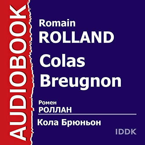 Colas Breugnon [Russian Edition] audiobook cover art