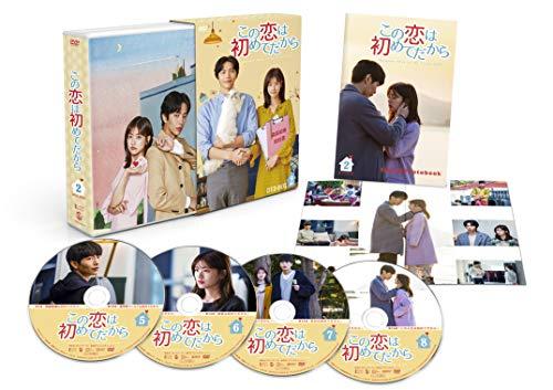 この恋は初めてだから ~Because This is My First Life DVD-BOX2