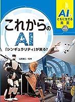 AIとともに生きる未来4 これからのAI「シンギュラリティ」が来る? (4)