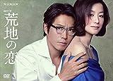 連続ドラマW 荒地の恋[DVD]